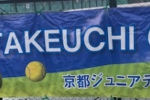 第39回京都ジュニアテニスサーキットの画像